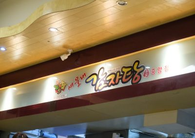 Korean Traditional Restaurant